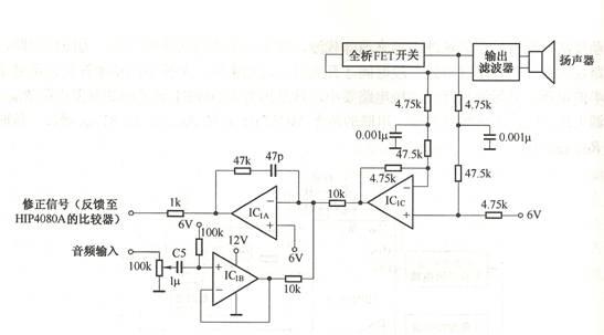 d类功放电路图